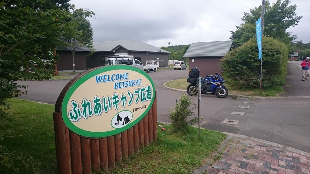 北海道ツーリング3日目
