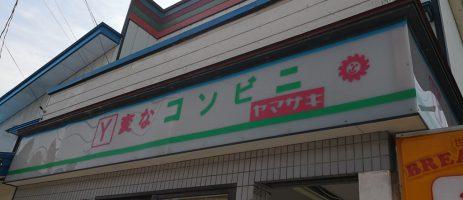 2018GW 秋田ツーリング3日目